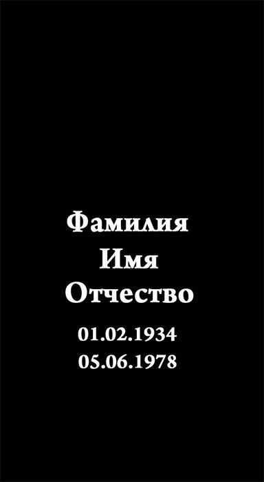 Шрифт на памятник №1