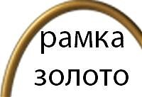 Овальная рамка №1 (золотистая) в Томске