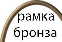 Овальная рамка №2 (бронзовая)