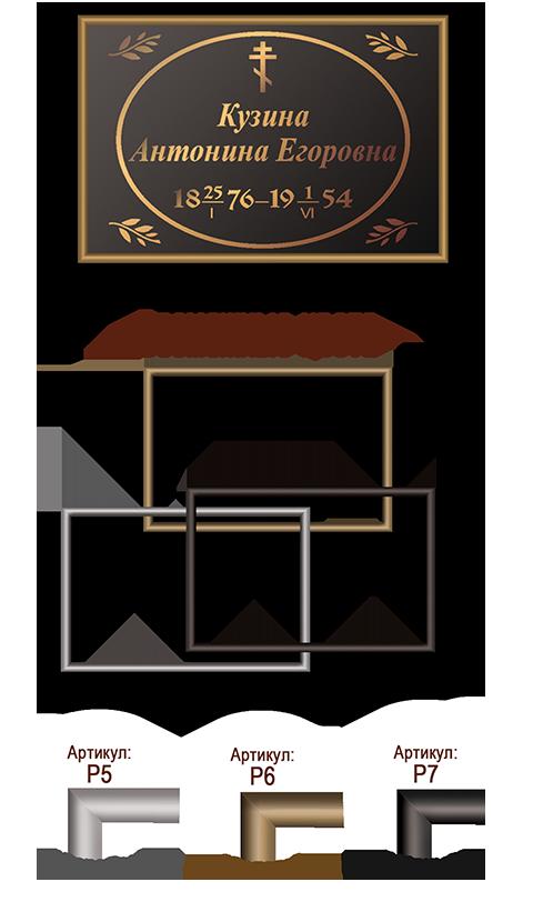 Металлическая рамка для временных табличек в Томске