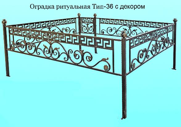 Металлическая ограда Т36 с декором