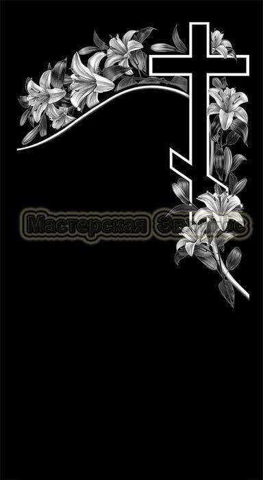 Крест с лилиями