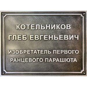 Мемориальная доска литая