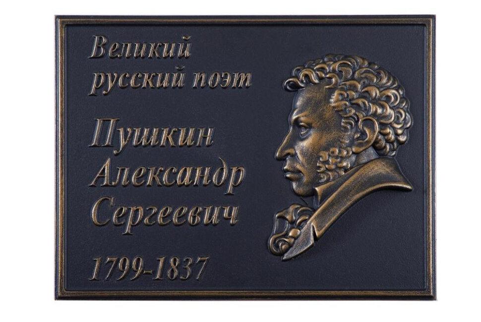 Мемориальная табличка с барельефом (алюминий)