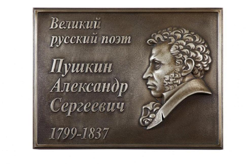Мемориальная табличка с барельефом (медь) в Томске