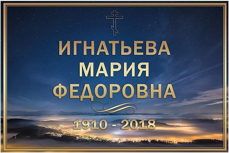 Ритуальная табличка Т25 в Томске