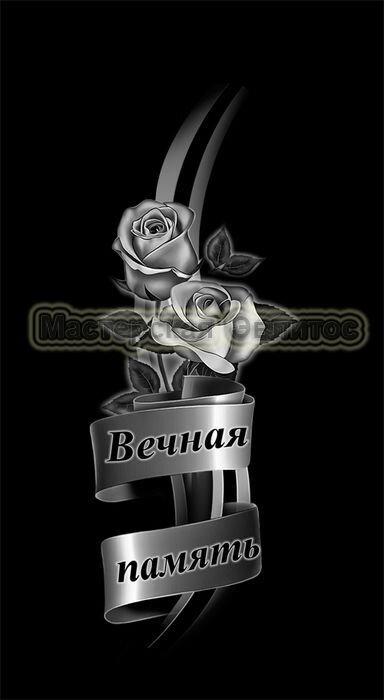 Розы №5