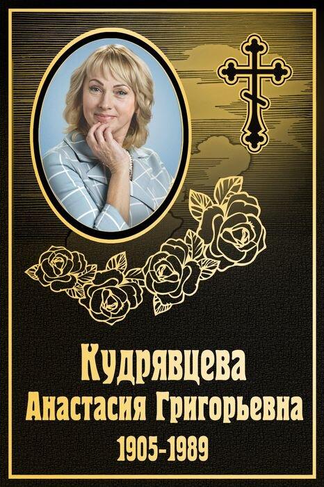 Временная ритуальная табличка с портретом Т46 в Томске